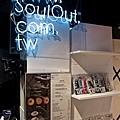 20140828Soul out cafe27.jpg