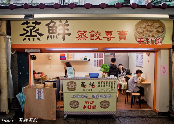 20141102蒸鮮蒸餃3.JPG