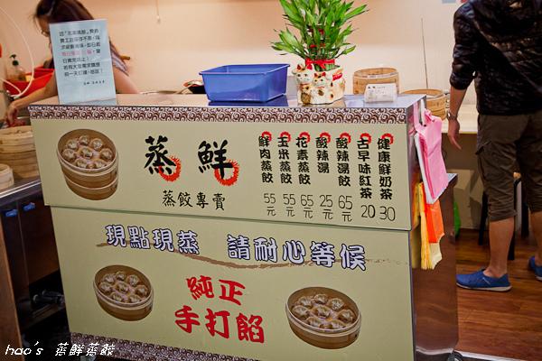 20141102蒸鮮蒸餃4.JPG