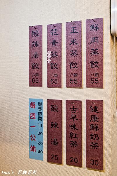 20141102蒸鮮蒸餃8.JPG