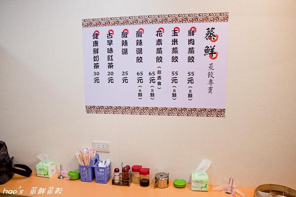 20141102蒸鮮蒸餃9.JPG
