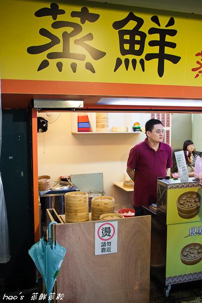 20141102蒸鮮蒸餃10.JPG