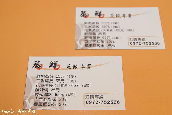 20141102蒸鮮蒸餃32.JPG