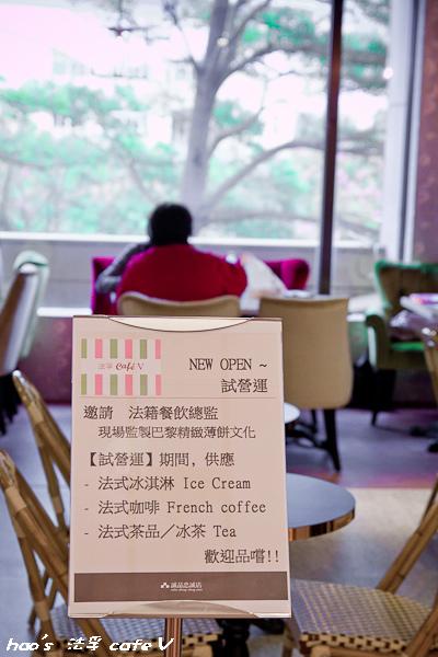 20141115法孚 cafe V7.JPG