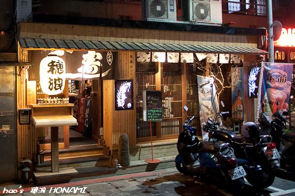 20141130穗浪2.jpg