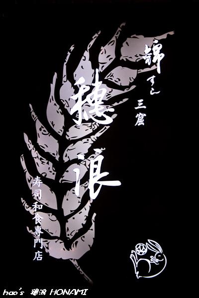 20141130穗浪6.jpg