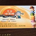 20141011 三立冰淇淋18.jpg