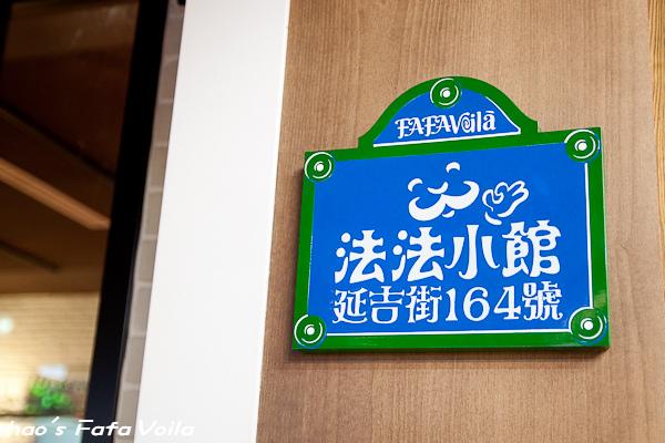 20141215法法小館11.jpg