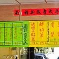 20141012府前食坊3.jpg