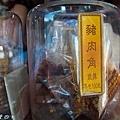 20141012廣來肉乾10.jpg