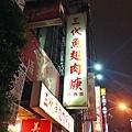 20141118三代魚翅肉羹22.jpg