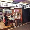 20141118三代魚翅肉羹20.jpg