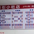 20141228東引小吃2.jpg