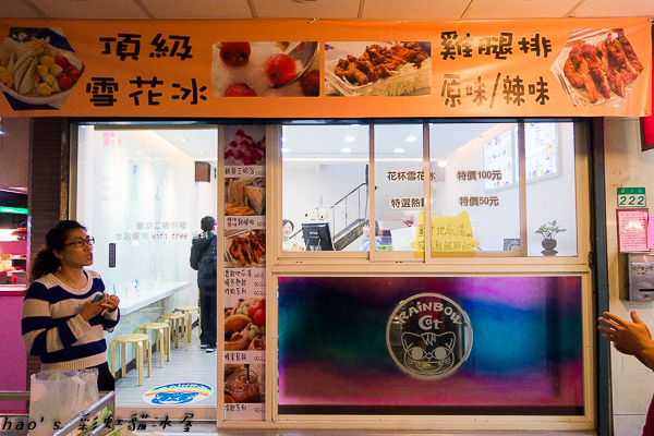 20150114彩虹貓冰屋4.jpg
