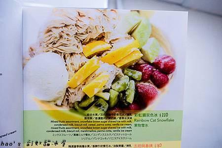 20150114彩虹貓冰屋33.jpg