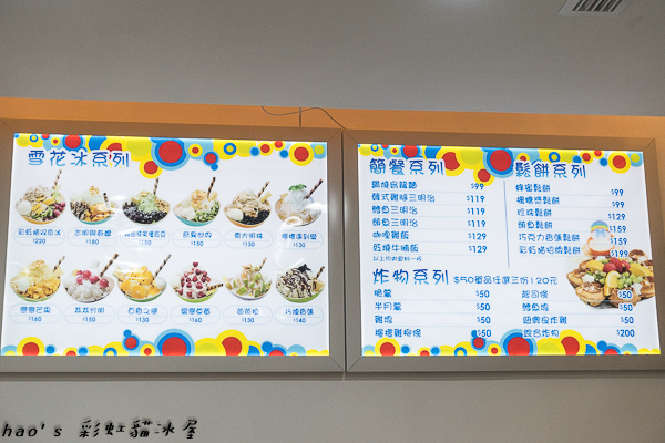 20150114彩虹貓冰屋119.jpg