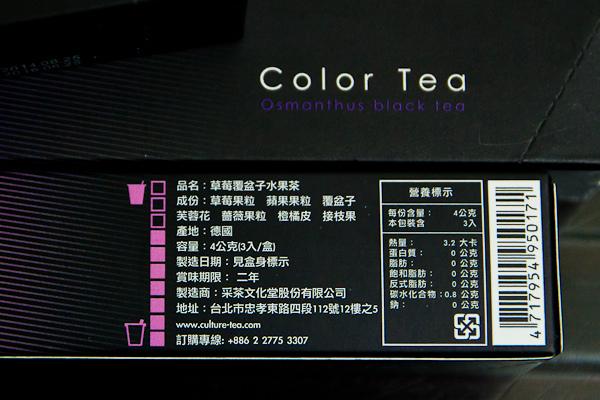 20150110colortea 外盒11.jpg