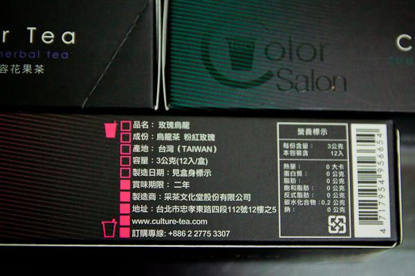 20150110colortea 外盒15.jpg