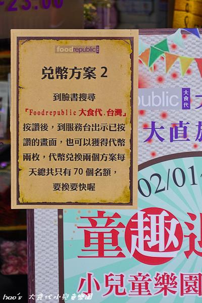 20150214小兒童樂園15.jpg