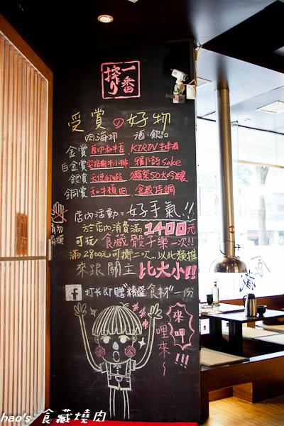 20150222食藏燒肉15.jpg