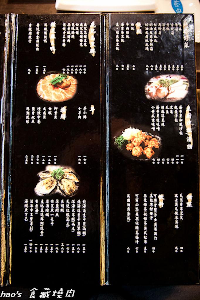 20150222食藏燒肉52
