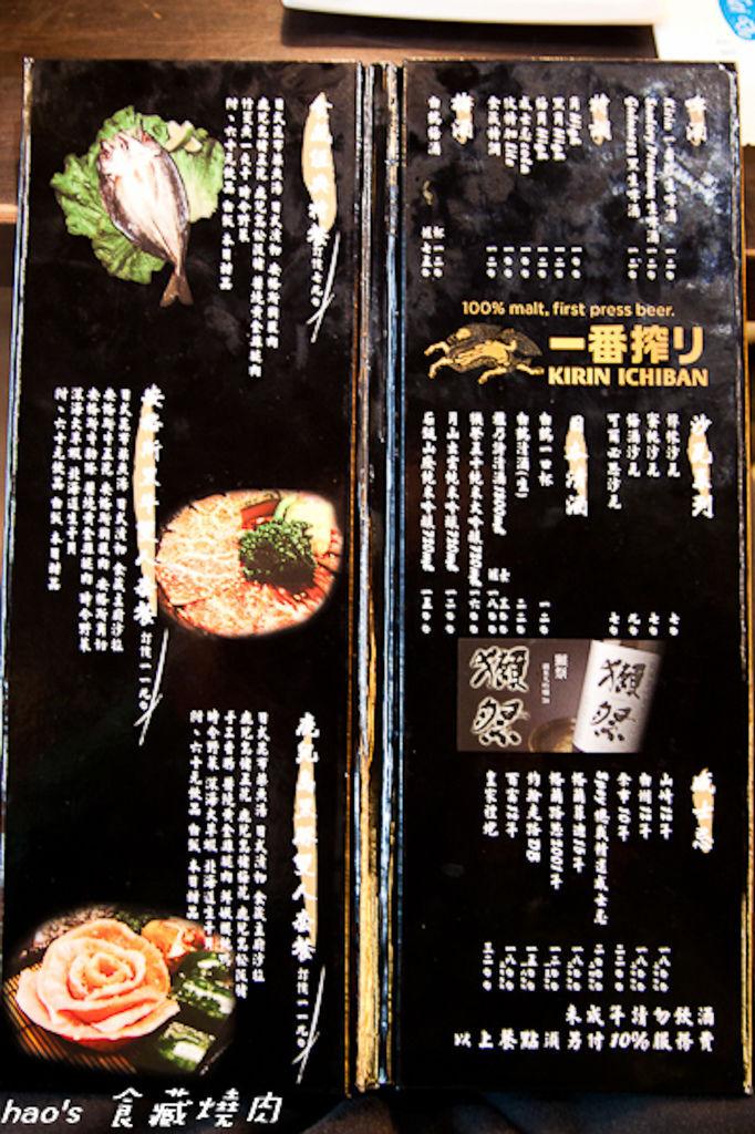 20150222食藏燒肉50
