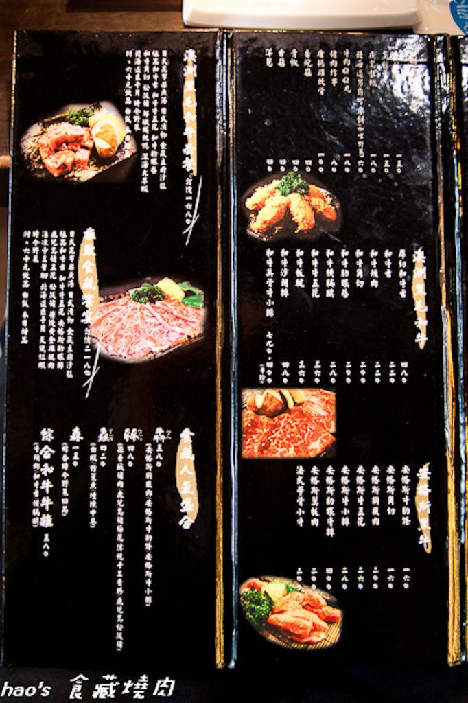20150222食藏燒肉51