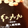 20150508紅九九21.jpg