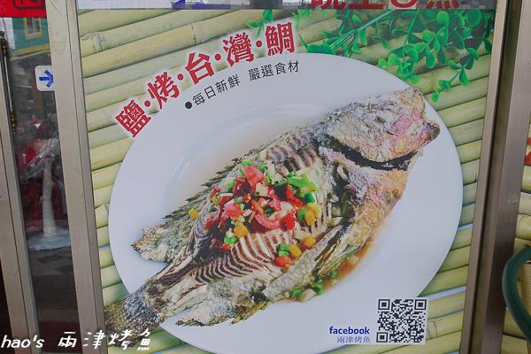20150412兩津烤魚10.jpg
