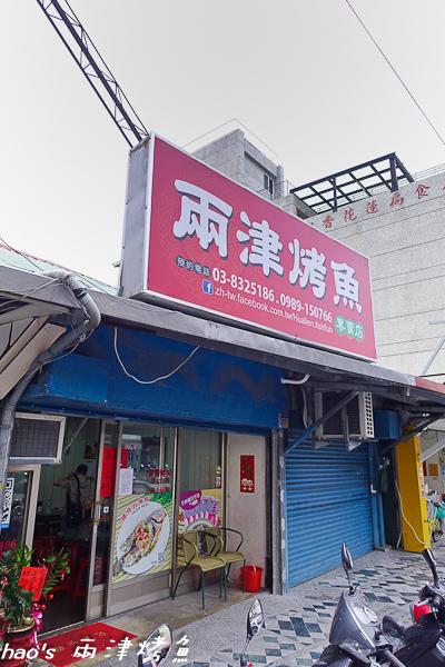 20150412兩津烤魚11.jpg