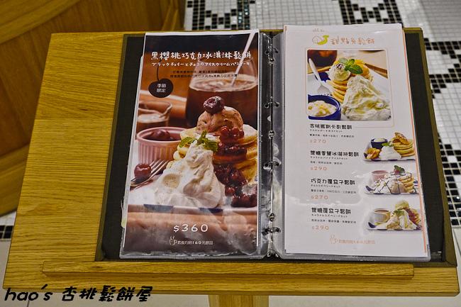 20150509杏桃鬆餅屋6.jpg