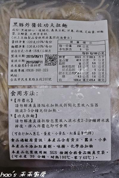 20150522禾禾廚房  開箱002.jpg
