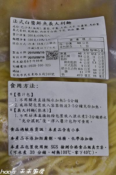 20150522禾禾廚房  開箱005.jpg