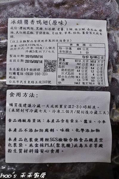 20150522禾禾廚房  開箱007.jpg