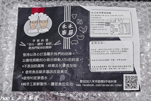20150522禾禾廚房  開箱014.jpg