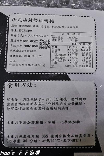 20150522禾禾廚房  開箱015.jpg
