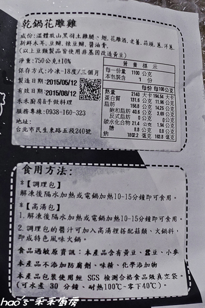 20150522禾禾廚房  開箱016.jpg