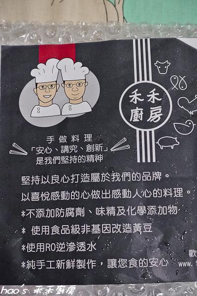 20150522禾禾廚房  開箱017.jpg