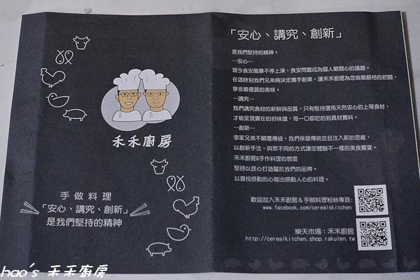 20150523禾禾廚房  開箱024.jpg