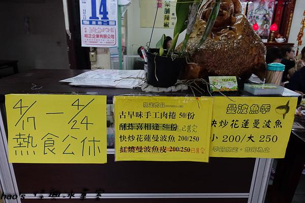 20150414佳興冰菓室8.jpg