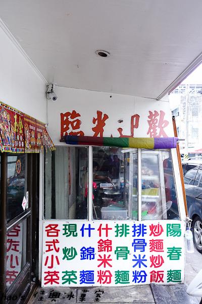 20150414佳興冰菓室9.jpg