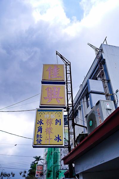20150414佳興冰菓室10.jpg