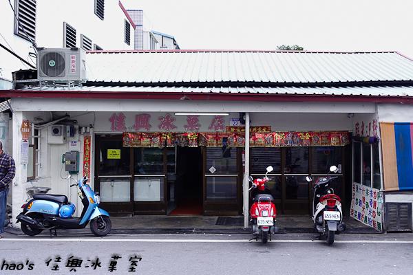 20150414佳興冰菓室11.jpg