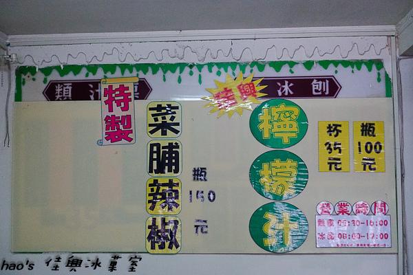 20150414佳興冰菓室31.jpg