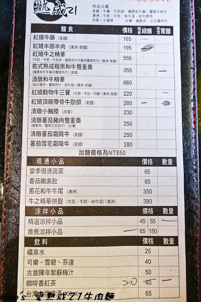 201506愛熟成21牛肉麵036.jpg