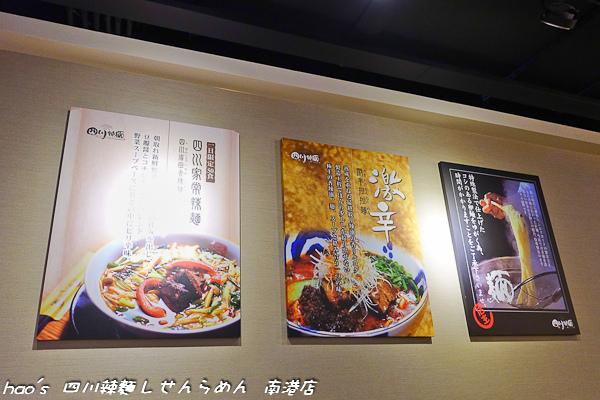 201506 四川辣麵しせんらめん 2.jpg