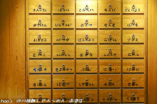 201506 四川辣麵しせんらめん 10.jpg