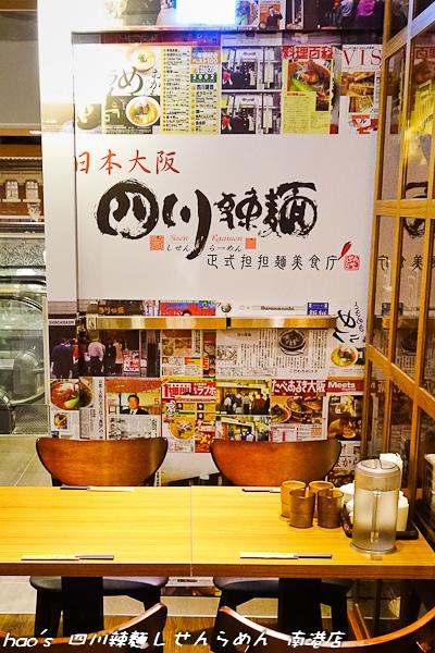 201506 四川辣麵しせんらめん 11.jpg