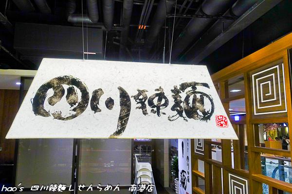 201506 四川辣麵しせんらめん 18.jpg