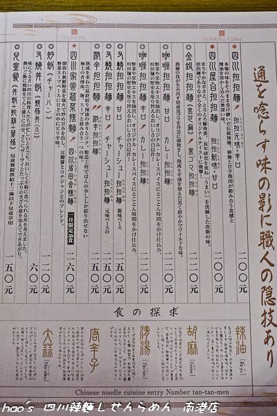 201506 四川辣麵しせんらめん 29.jpg